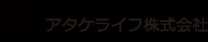 アタケライフ株式会社